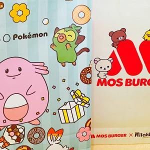【2021年福袋】ミスタードーナツとモスバーガーの福袋を購入しました