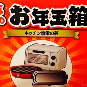 【2021年福袋】ヨドバシカメラで購入した夢のお年玉箱をご紹介します
