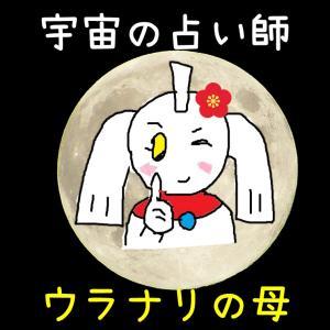 1月21日(木)☆開運アドバイス☆ byウラナリの母