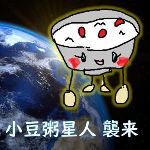 第11話 明日1月15日は小豆粥で開運!