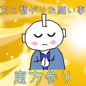 第15話 最大級の開運チャンス☆彡 \天と繋がる 恵方参り/