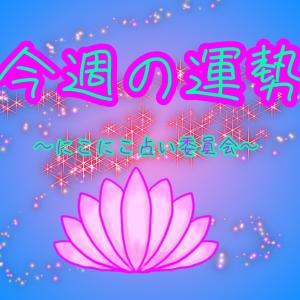 来週の運勢(4/19~4/25) byにこにこ占い委員会