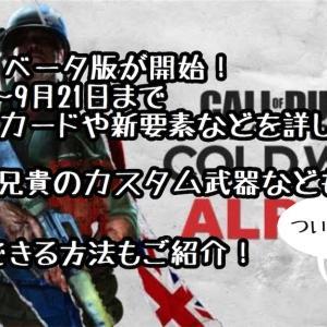 ついにベータ版が開始!無料でプレイする方法やゲーム内容を詳しく解説!「call of duty Black ops cold war Alpha」