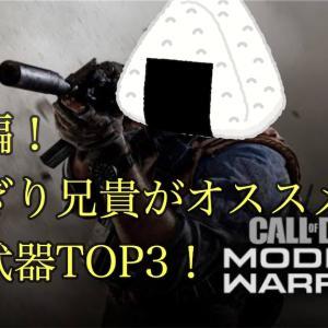 特別編!おにぎり兄貴がオススメする「CODMW」武器ランキング!