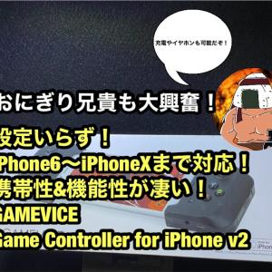 iPhone用コントローラー GAMEVICE Game Controller for iPhone v2