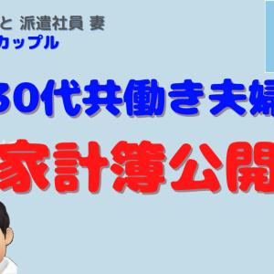 【家計簿公開2020年12月】貯蓄率72.6%の中身(30代共働き夫婦)
