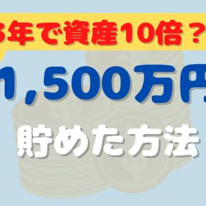 【3年で資産10倍】資産1,500万円を達成できた方法とは?