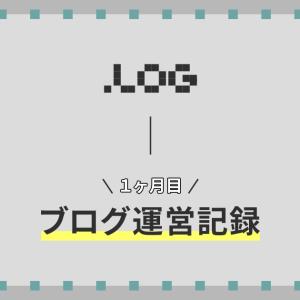 ブログ運営記録:2020年12月(1ヶ月目)
