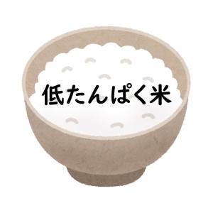 低たんぱく生活:低たんぱく米をいろいろ試してみた②
