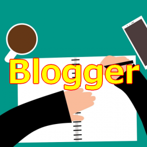 【Blogger】エックスサーバーから無料ブログ:Bloggerへ移行
