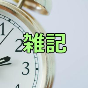 【雑記】LINEのZホールディングス(4689)への株式公開買付け(TOB)について