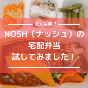 低糖質で低カロリーな宅配弁当『nosh(ナッシュ)』は美味しいの?実際に試してみた!