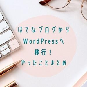 はてなブログからWordPressへ自分で移行した時にやったことまとめ