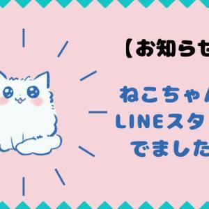 LINEスタンプ『ほんのり関西弁の猫ちゃん』発売中!