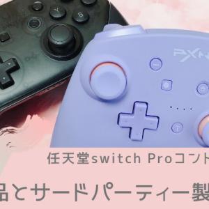【switchプロコン】純正品とPXN製(サードパーティー)を比較してみた!