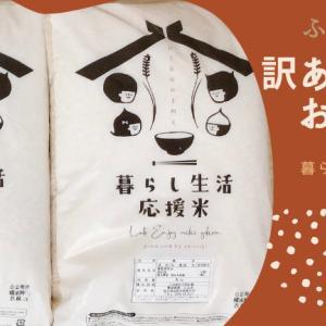 【ふるさと納税】訳あり品でお得に!熊本県玉名市の返礼品『暮らし生活応援米』15kg