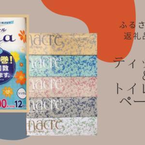 【ふるさと納税 返礼品紹介】ティッシュペーパー&トイレットペーパーが届きました!