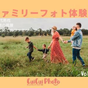 【撮影体験談/家族写真】子どもとの日常を思い出に!マッチングサービスで依頼