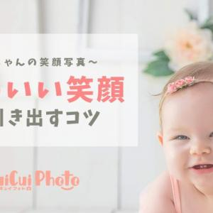 【赤ちゃんの笑顔写真】かわいい笑顔を引き出す撮り方のコツ