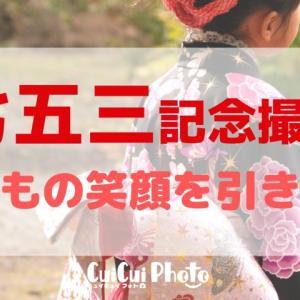 【七五三の笑顔写真】意外と難しい?子どもの笑顔を引き出す撮り方とコツ