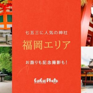 【福岡】お宮参り・七五三におすすめの神社7選