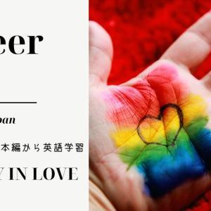 Queer Eye日本編を見直して英語学習 エピソード2: Kan-san①