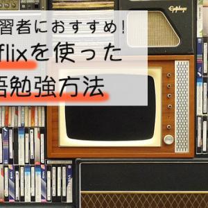 映画・ドラマは同じものを3回見る!Netflixなど動画を使った英語勉強方法とその効果