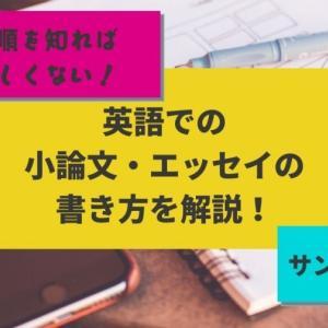 手順を知れば簡単!英語小論文・エッセイの書き方を解説!