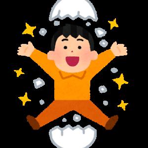 【ラストリレー】byじょーき~診断士試験がもたらした変化~