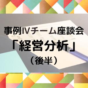 【事例Ⅳ企画】座談会「経営分析の解き方」(後半)