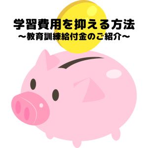 学習費用を抑える方法~教育訓練給付金のご紹介~