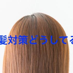 【切実】白髪対策どうしてる?