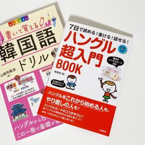 """""""韓国語超初心者""""の私がハングルを読めるようになった2冊のテキストはコレ!"""