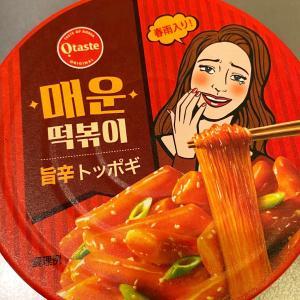 オーテイストの旨辛トッポキ 매운떡볶이(メウントッポキ)食べてみた!【韓国食品・インスタント】