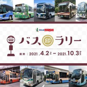 スルッとKANSAI バス印ラリー記帳記録 第5回 大阪駅JR高速バスターミナル