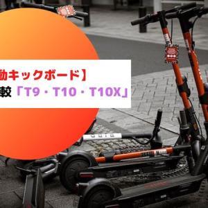 【電動キックボード】Tシリーズ比較「T9・T10・T10X」