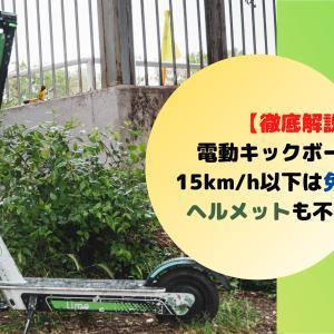 【徹底解説】電動キックボードって15km/h以下は免許不要⁉ヘルメットも不要なの⁉