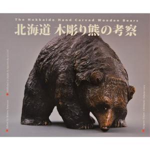 『北海道 木彫り熊の考察』