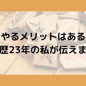 将棋をやるメリットはあるの!?将棋歴23年の私が伝えます!