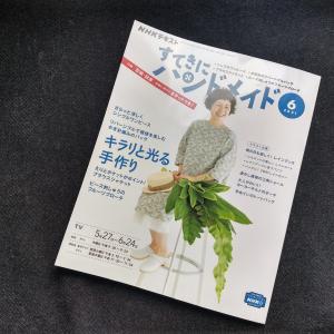 すてきにハンドメイド6月号買いました☆