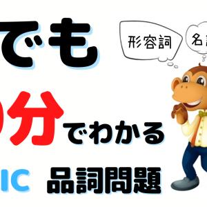 YouTubeでTOEIC – 【初級者レッスン】猿でも10分でわかる品詞問題