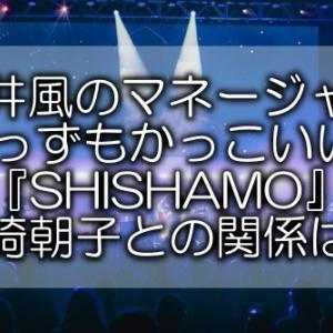 藤井風のマネージャーずっずもかっこいい!『SHISHAMO』宮崎朝子との関係は?