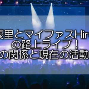優里とマイファスHiroの路上ライブ!2人の関係と現在の活動は?
