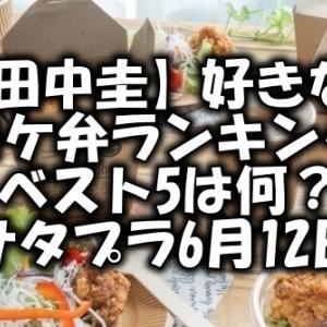 【田中圭】好きなロケ弁ランキングベスト5は何?(サタプラ6月12日)