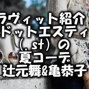 ラヴィット紹介!ドットエスティ(.st)の夏コーデは何?辻元舞&亀恭子6月16日