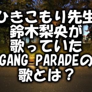 【ひきこもり先生】鈴木梨央(奈々と陽平)が歌っていたGANG PARADEの歌とは?