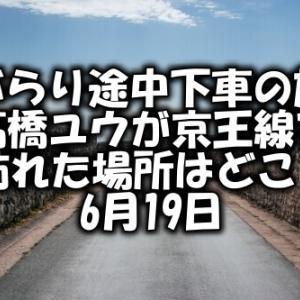 【ぶらり途中下車の旅】高橋ユウのぶらり旅は京王線!訪れた場所はどこ?6月19日