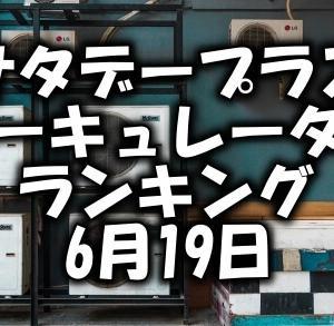【サタプラ】サーキューレーターランキングベスト5は何?6月19日