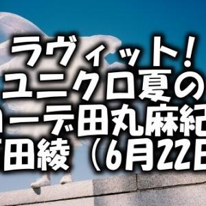 ラヴィットで紹介!ユニクロ夏のコーデは何?2021田丸麻紀&石田綾(6月22日)