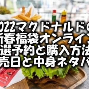 2022マクドナルドの新春福袋オンライン抽選予約と購入方法・発売日と中身ネタバレ